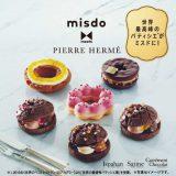 甜点界的梦幻组合!Mister Donut与法国顶级甜点PIERRE HERMÉ合作推出限定版甜甜圈