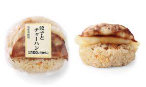 【日本必吃】日本推特话题「煎饺炒饭饭团」,LAWSON STORE 100续推饭团新作