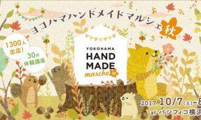 「横滨秋季手作市集」开催!集结来自全日本超过15000件手工作品!