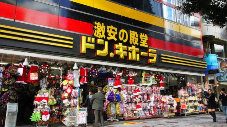 【日本 优惠券】唐吉轲德优惠折价券