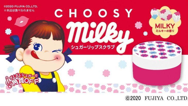如同牛奶糖般香甜的唇部磨砂膏「ミルキー シュガーリップスクラブ(牛奶糖味唇部磨砂膏)」登场!