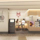 「永谷园」推出茶泡饭专门店,「暂(SHIBARAKU)」首家店铺进驻大阪梅田地下街