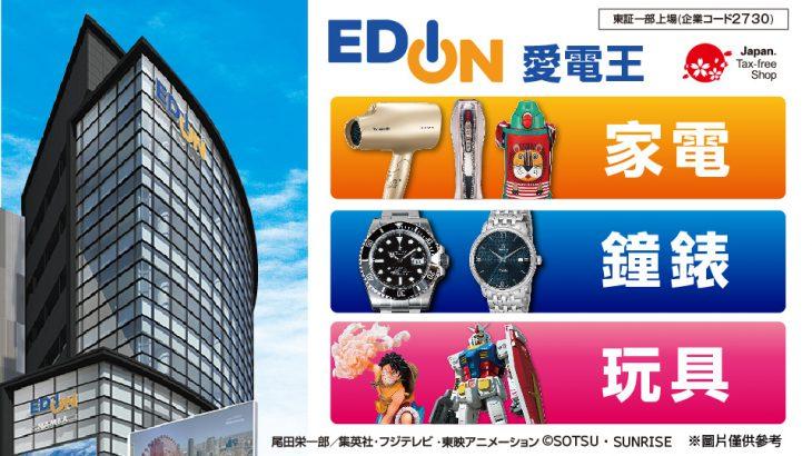 【优惠券】不只家电,什么都能买到的家电量贩店「EDION 爱电王」