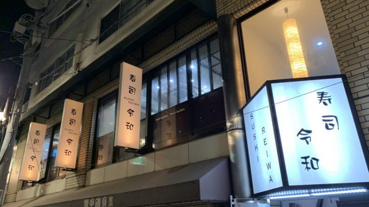 【浅草】令和寿司:缅甸职人掌厨?!美味令日本人也甘拜下风!