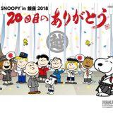 【SNOOPY X 银座三越】SNOOPY in 银座迈入第20年,和风史努比与伙伴们一同来庆祝!