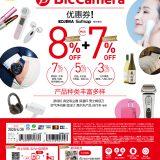 【优惠券】Bic Camera 85折优惠券!立刻下载!