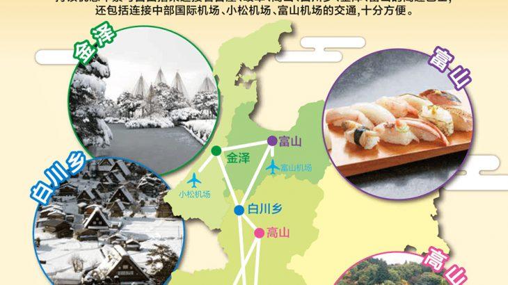【中部北陆】龙道高速巴士一票到底,  日本中部北陆最佳旅行方式