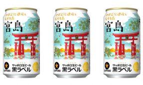 【必买限定商品】日本SAPPORO黑标生啤酒推出地区限定「世界文化遗产 宫岛」设计罐