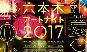 一夜限定!「六本木艺术之夜」将街道化身艺术舞台,初秋之夜来场艺术散步吧!