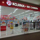【优惠券】全国KOJIMA 电器药妆商场都能使用的85折优惠券,立刻来下载!